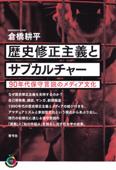 歴史修正主義とサブカルチャー Book Cover