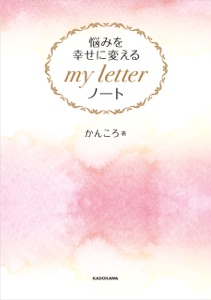 悩みを幸せに変える my letter ノート【PDFダウンロード付き】 Book Cover