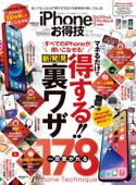 晋遊舎ムック お得技シリーズ192 iPhone 12 & 12 Pro & 12 Pro Max & 12 mini お得技ベストセレクション Book Cover