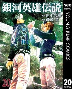 銀河英雄伝説 20 Book Cover