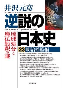 逆説の日本史23 明治揺籃編 琉球処分と廃仏毀釈の謎 Book Cover