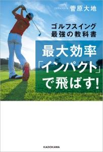 最大効率「インパクト」で飛ばす! ゴルフスイング最強の教科書 Book Cover