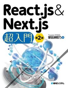 React.js&Next.js超入門 第2版 Book Cover