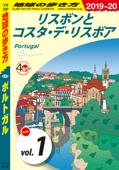 地球の歩き方 A23 ポルトガル 2019-2020 【分冊】 1 リスボンとコスタ・デ・リスボア Book Cover