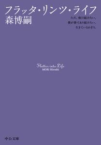 フラッタ・リンツ・ライフ Flutter into Life Book Cover