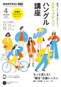 NHKラジオ ステップアップハングル講座 2021年4月号 Book Cover