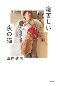 寝苦しい夜の猫 Book Cover