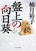 盤上の向日葵(上) Book Cover