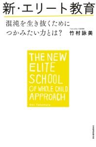 新・エリート教育 混沌を生き抜くためにつかみたい力とは? Book Cover