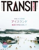 TRANSIT37号 アイスランド 地球の神秘を探して Book Cover