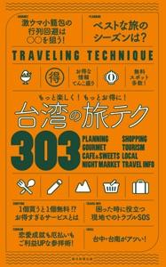 もっと楽しく!もっとお得に! 台湾の旅テク303 Book Cover