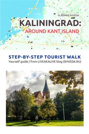 Kaliningrad: Around Kant Island