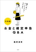 令和版 駆け出しクリエイターのためのお金と確定申告Q&A Book Cover