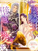 亡霊騎士と壁越しの愛を Book Cover