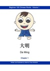 Beginner 100 Chinese Words Vol 1 Chapter 1