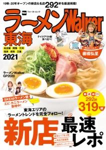 ラーメンWalker東海2021 Book Cover