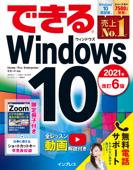 できるWindows 10 2021年 改訂6版 Book Cover
