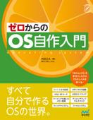 ゼロからのOS自作入門 Book Cover
