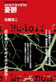ルドルフ・カイヨワの憂鬱<新装版> Book Cover