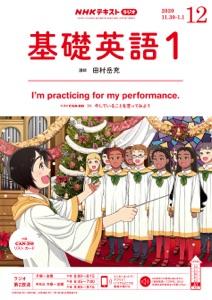 NHKラジオ 基礎英語1 2020年12月号 Book Cover