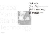 スタートアップとテクノロジーの世界地図 Book Cover