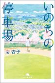 いのちの停車場 Book Cover