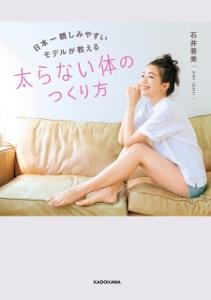 日本一親しみやすいモデルが教える 太らない体のつくり方 Book Cover