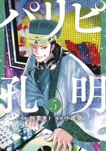 パリピ孔明(5) Book Cover