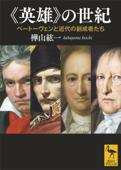 《英雄》の世紀 ベートーヴェンと近代の創成者たち Book Cover