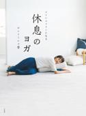 休息のヨガ~ストレスフリーになる Book Cover