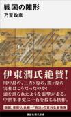 戦国の陣形 Book Cover