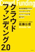 クラウドファンディング2.0 Book Cover