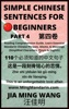 Simple Chinese Sentences For Beginners (Part 4): Reading Comprehension Guide, Learn Essential Mandarin Chinese Phrases, Idioms, And Meanings (Simplified Characters, Pinyin & English)
