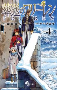 葬送のフリーレン(4) Book Cover