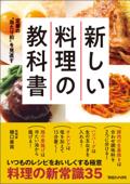 """定番の""""当たり前""""を見直す 新しい料理の教科書 Book Cover"""