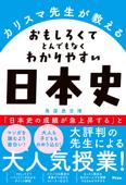 カリスマ先生が教える おもしろくてとんでもなくわかりやすい日本史 Book Cover