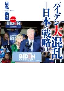 バイデン大混乱――日本の戦略は Book Cover