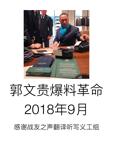郭文贵爆料革命2018年9月