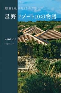 麗し日本旅、再発見! 星野リゾート10の物語 Book Cover