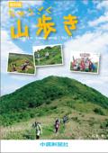 ちゅうごく山歩き Vol.1 Book Cover