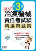 超入門 第3種冷凍機械責任者試験 精選問題集 Book Cover