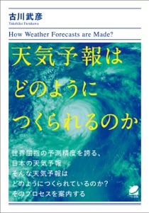 天気予報はどのようにつくられるのか Book Cover