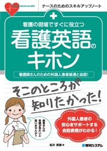 看護の現場ですぐに役立つ 看護英語のキホン Book Cover