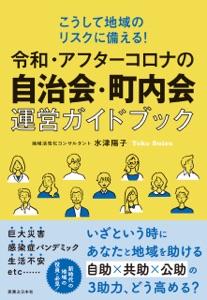 令和・アフターコロナの自治会・町内会運営ガイドブック Book Cover