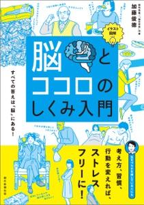 イラスト図解 脳とココロのしくみ入門 Book Cover