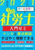うかる! 社労士 入門ゼミ 2021年度版 Book Cover