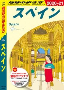 地球の歩き方 A20 スペイン 2020-2021 Book Cover