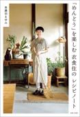 「めんどう」を楽しむ 衣食住のレシピノート Book Cover