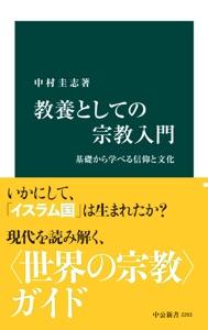 教養としての宗教入門 基礎から学べる信仰と文化 Book Cover