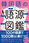 一度見たら忘れない! 韓国語の語源図鑑 Book Cover